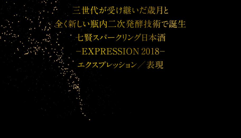 三世代が受け継いだ歳月と全く新しい瓶内二次発酵技術で誕生 七賢スパークリング日本酒 -EXPRESSION 2018- エクスプレッション/表現