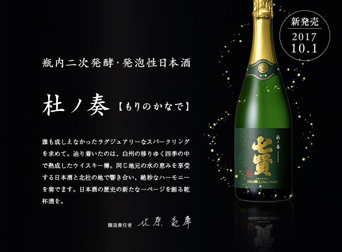 日本酒にしか辿り着けない、発泡の境地へ