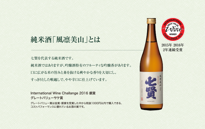 純米酒「風凛美山」とは