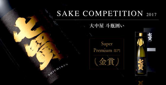 SAKE COMPETITION2017 Super Premium部門 金賞受賞