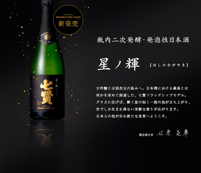七賢|スパークリング日本酒 山ノ霞(やまのかすみ)