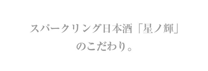 スパークリング日本酒「山ノ霞(やまのかすみ)」 2つのこだわり