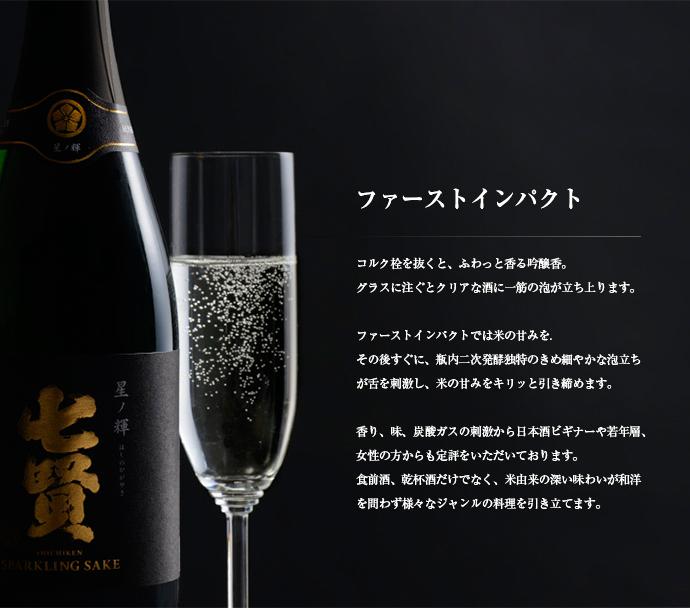 スパークリング日本酒の美味しいお召し上がり方
