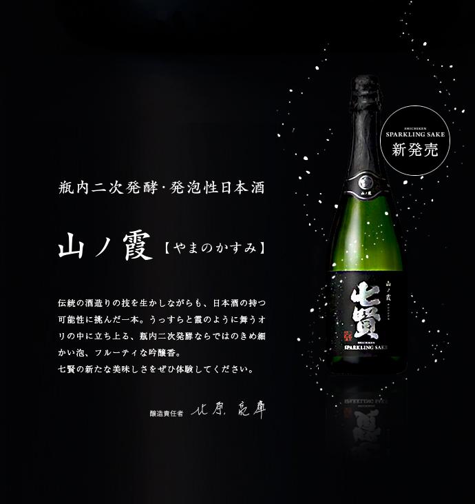 七賢|瓶内二次発酵・発泡性日本酒|スパークリング日本酒 山ノ霞(やまのかすみ)|新発売