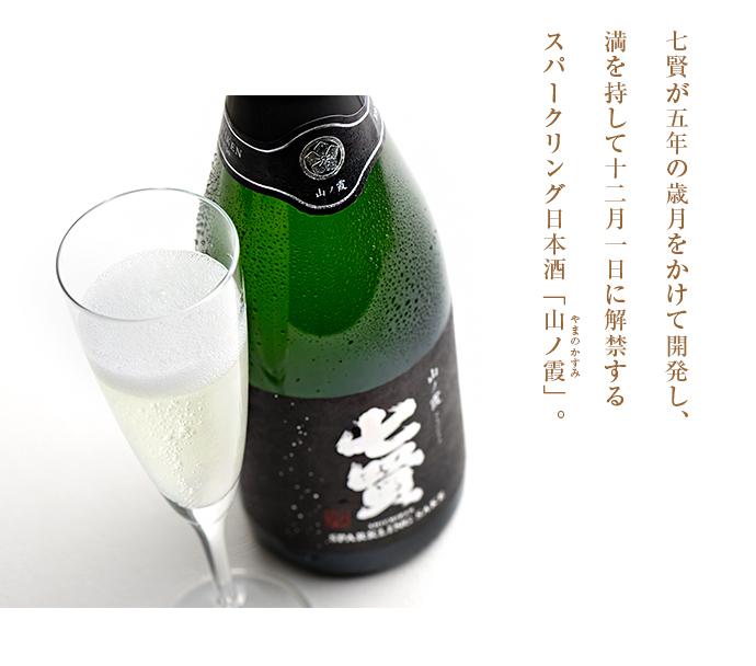 七賢が5年の歳月をかけて開発し、満を持して12月1日に解禁するスパークリング日本酒「山ノ霞(やまのかすみ)」