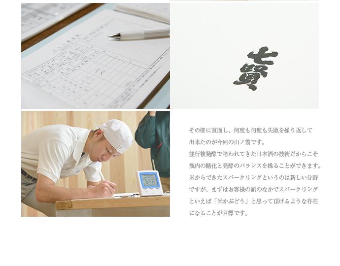 【1】米を使った日本酒技術の応用2