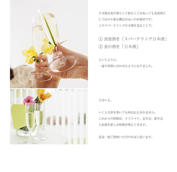 食前酒をスパークリング日本酒、食中酒を日本酒