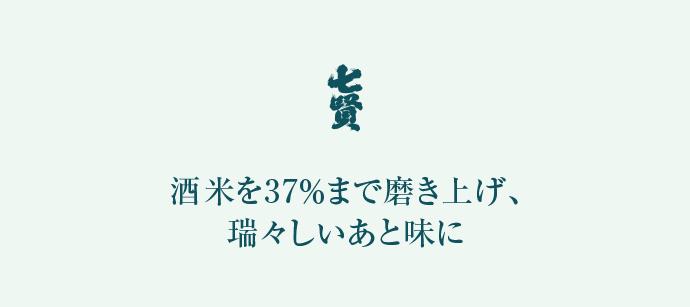 酒造好適米を37%まで磨きあげ、瑞々しい後味に